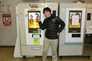 自動販売機ブログ――「山田屋」の裏話
