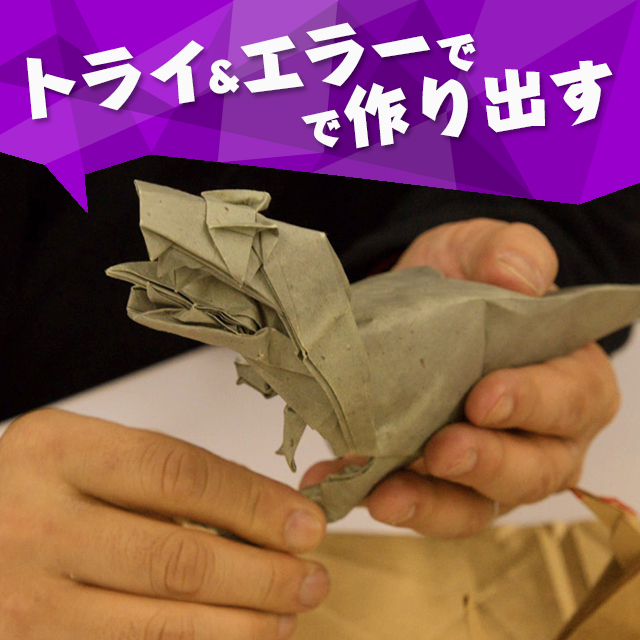 Origami Art by Trial and Error