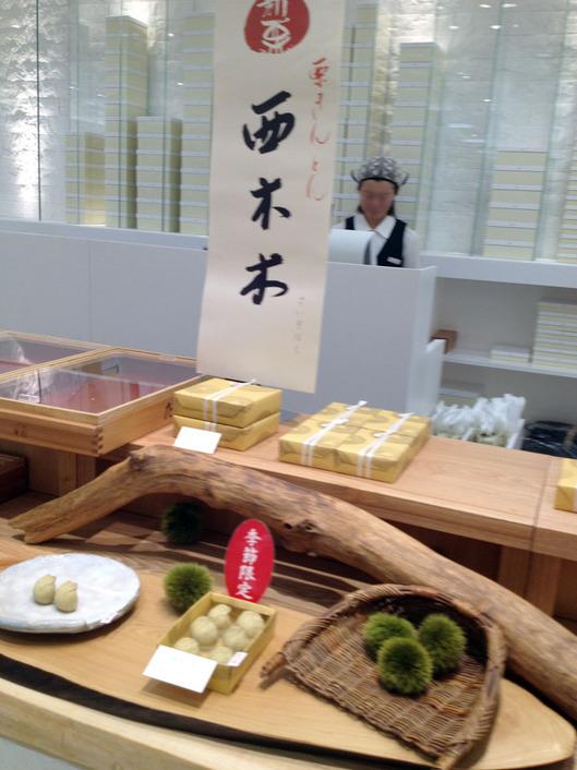 tsukimi03.JPG