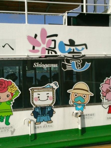 http://www.tjf.or.jp/clicknippon/ja/365/pics/gaga_nonojima1.jpg