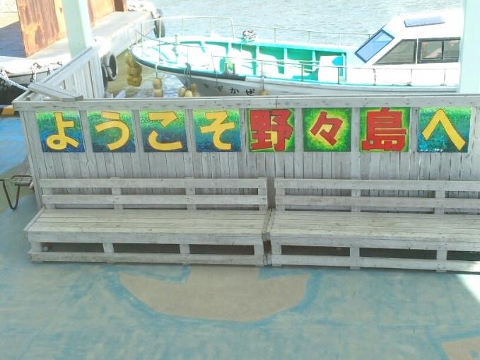 http://www.tjf.or.jp/clicknippon/ja/365/pics/gaga_nonojima2.jpg