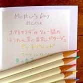 母の日限定☆虹色レストラン