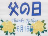 父の日(今年はちょっと手抜き!)