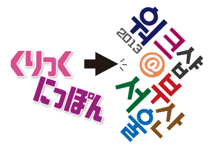 clicknippon_ws2013_logo.png