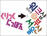 韓国で「くりっくにっぽん」ワークショップをします!