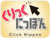 Launch of Click Nippon's Revamped English Site!