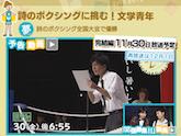 くりっくにっぽんに登場予定の高校生、NHKの番組に出演