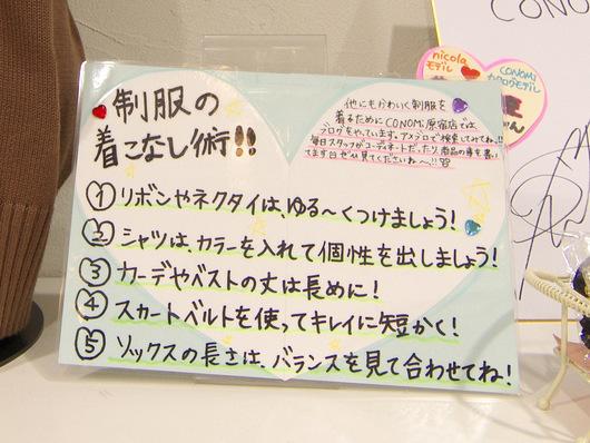 01fashion_aiura-003.JPG