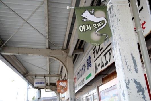 yokai_sakaiminato_201603 (19).jpg
