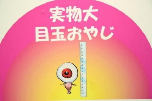 yokai_sakaiminato_201603 (27).jpg