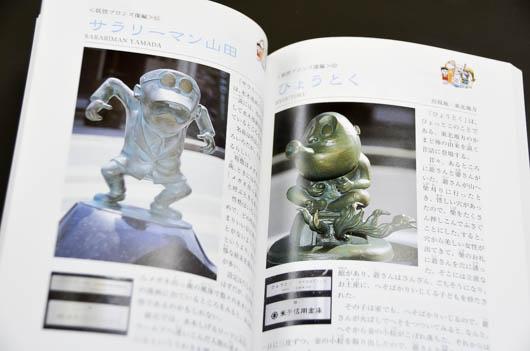 yokai_sakaiminato_201603_thumb (2).jpg
