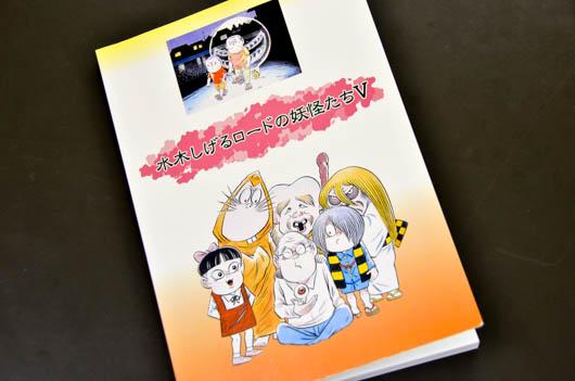 yokai_sakaiminato_201603_thumb (3).jpg