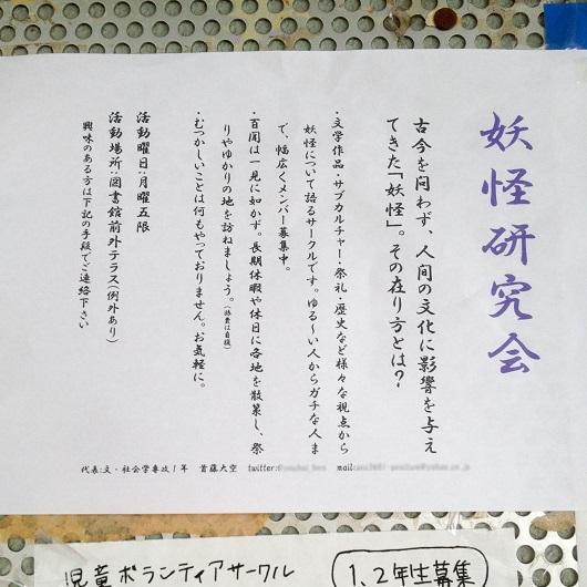 youkai_tanoshi_201601 (6).jpg