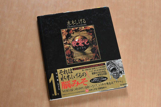 youkai_tanoshi_201601 (4).jpg