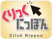 클릭 닛폰 일본어판 리뉴얼 오픈