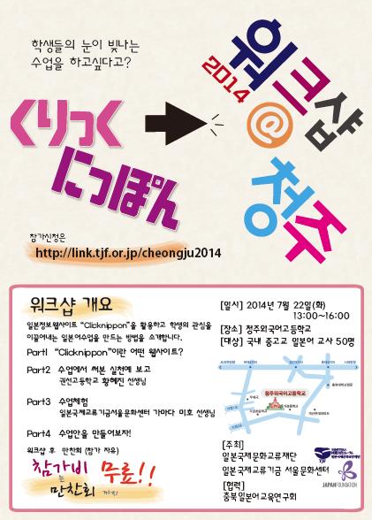 wscheongju2014.png