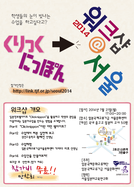 wsseoul2014.png