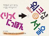 2014년 Clicknippon워크숍 in Seoul