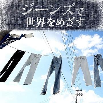以牛仔裤走向世界