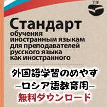 外国語学習のめやすロシア語教育用