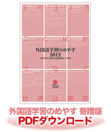 めやすPDFダウンロード