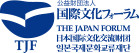 公益財団法人 国際文化フォーラム