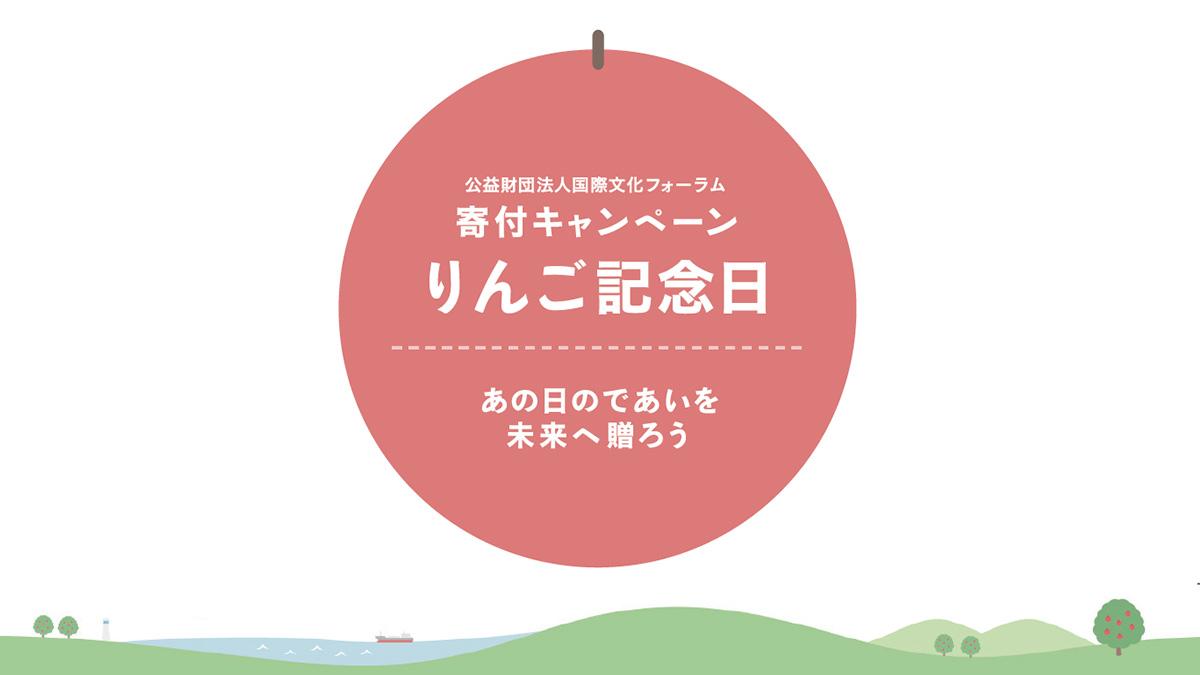 りんご記念日応援団