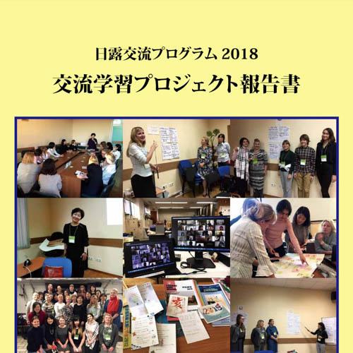 日露交流プログラム2018年交流学習プロジェクト報告書